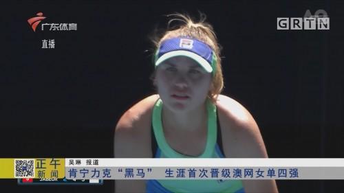 """肯宁力克""""黑马"""" 生涯首次晋级澳网女单四强"""
