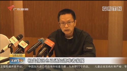 中新社:广州市新闻办发布会现场全体人员默哀