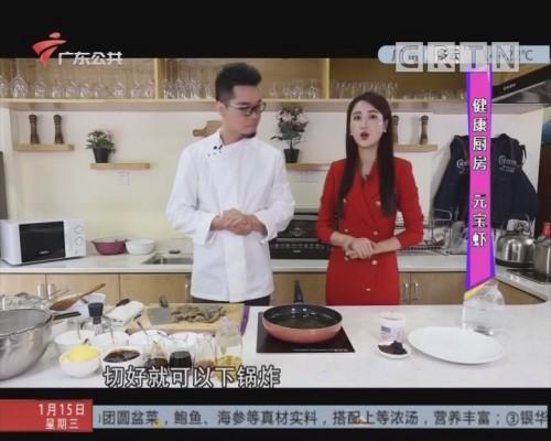 健康厨房:元宝虾