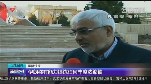 伊朗称有能力提炼任何丰度浓缩铀