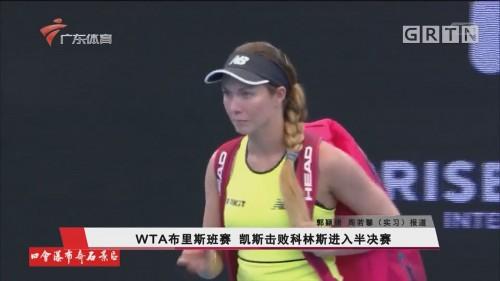 WTA布里斯班赛 凯斯击败科林斯进入半决赛