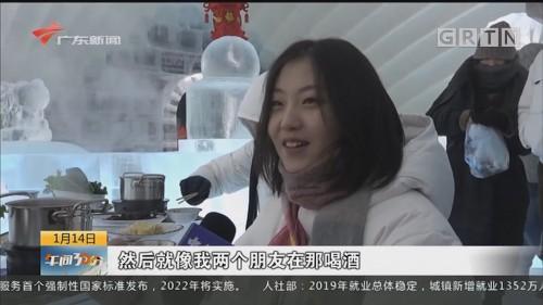 """中新社:哈尔滨冰屋火锅走俏:游客体验""""冰火两重天"""""""