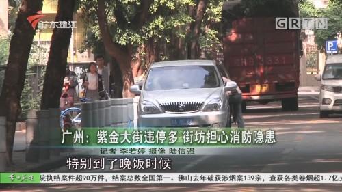 广州:紫金大街违停多 街坊担心消防隐患