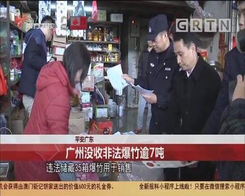 平安广东:广州没收非法爆竹逾7吨