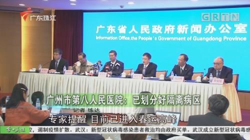 廣州市第八人民醫院:已劃分好隔離病區