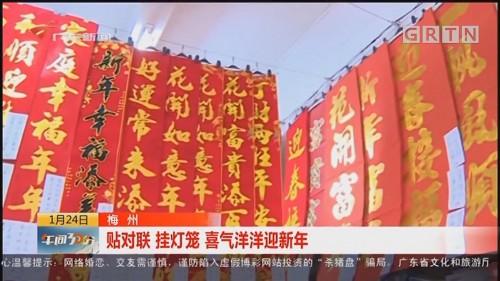 梅州:贴对联 挂灯笼 喜气洋洋迎新年