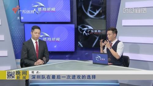 观点:深圳队在最后一次进攻的选择