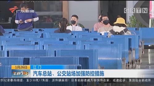 江门:汽车总站 公交站场加强防控措施