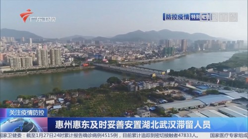惠州惠东及时妥善安置湖北武汉滞留人员
