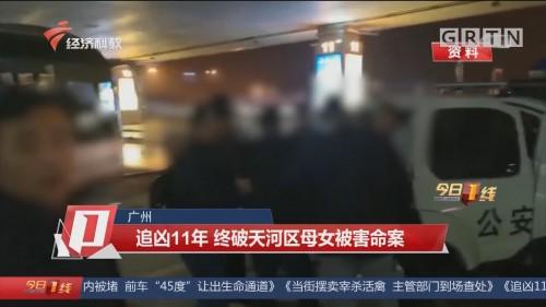 广州:追凶11年 终破天河区母女被害命案
