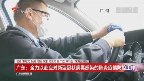 广东:全力以赴应对新型冠状病毒感染的肺炎疫情防控工作