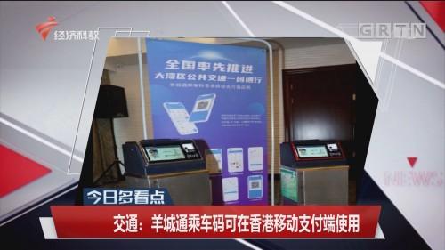 交通:羊城通乘车码可在香港移动支付端使用