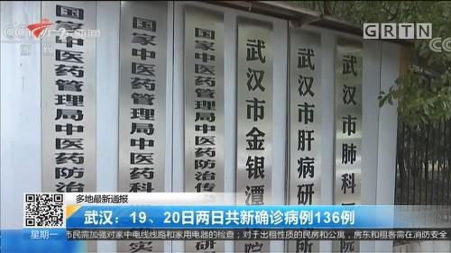 多地最新通报 武汉:19、20日两日共新确诊病例136例