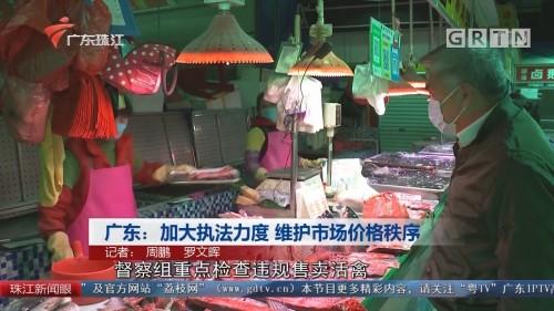 广东:加大执法力度 维护市场价格秩序