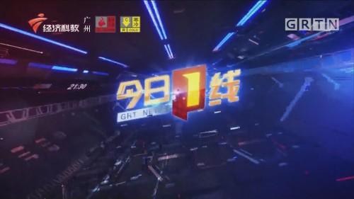 [HD][2020-01-11]今日一线:省纪委监委暗访曝光台:惠州博罗 新增违建污染环境 该拆不拆变补手续