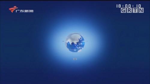 [HD][2020-01-15-18:00]正点播报:广东省十三届人大三次会议首场记者会今天举行