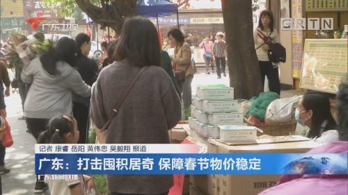广东:打击囤积居奇 保障春节物价稳定