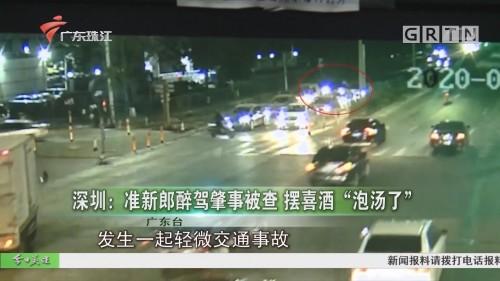 """深圳:准新郎醉驾肇事被查 摆喜酒""""泡汤了"""""""
