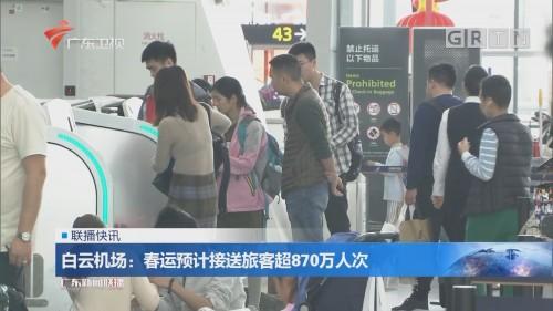 白云机场:春运预计接送旅客超870万人次