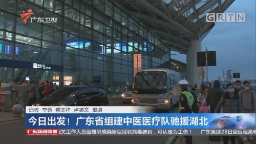 今日出发!广东省组建中医医疗队驰援湖北