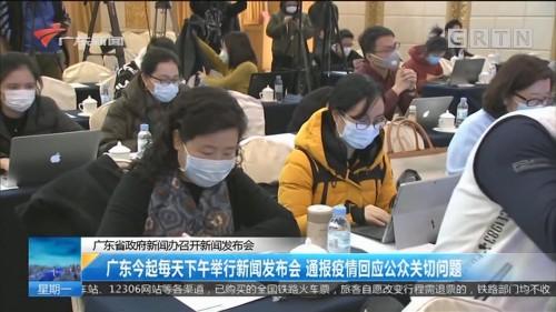 广东省政府新闻办召开新闻发布会 广东今起每天下午举行新闻发布会 通报疫情回应公众关切问题