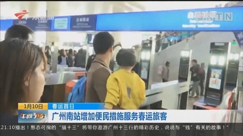 春运首日:广州南站增加便民措施服务春运旅客