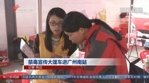 禁毒宣传大篷车进广州南站