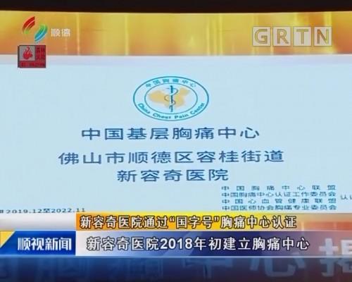 """新容奇医院通过""""国字号""""胸痛中心认证"""