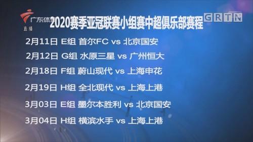 2020赛季亚冠联赛小组赛中超俱乐部赛程