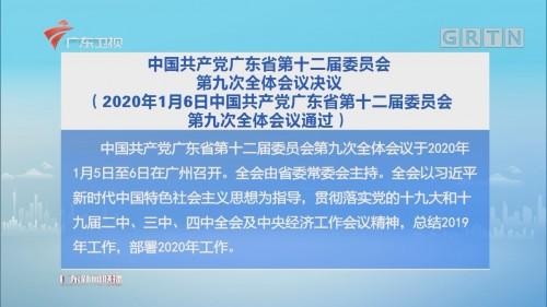 中国共产党广东省第十二届委员会第九次全体会议决议 (2020年1月6日中国共产党广东省第十二届委员会第九次全体会议通过)