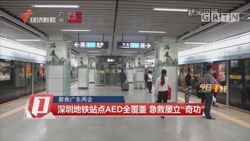 """聚焦广东两会:深圳地铁站点AED全覆盖 急救屡立""""奇功"""""""