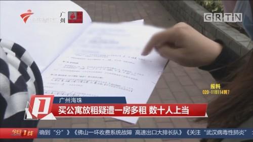 廣州海珠:買公寓放租疑遭一房多租 數十人上當