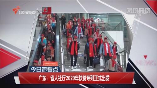 今日多看点 广东:省人社厅2020年扶贫专列正式出发