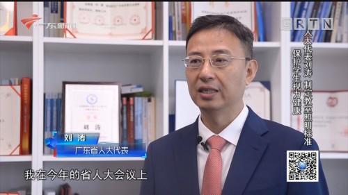 [HD][2020-01-17]社会纵横:人大代表刘涛 制定教室照明标准 保护学生视力健康