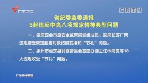 省纪委监委通报5起违反中央八项规定精神典型问题