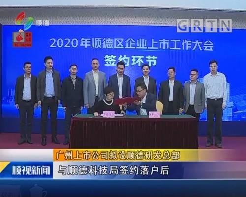 广州上市公司拟设顺德研发总部