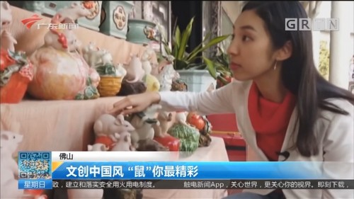 """佛山 文创中国风 """"鼠""""你最精彩"""