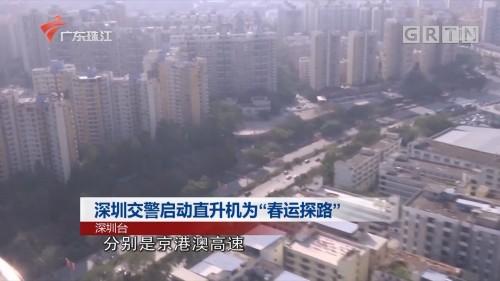 """深圳交警启动直升机为""""春运探路"""""""