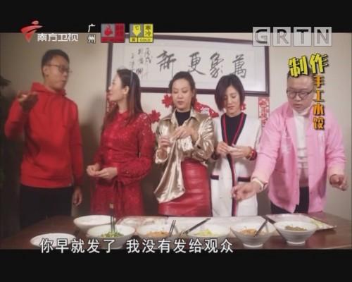 制作手工水饺