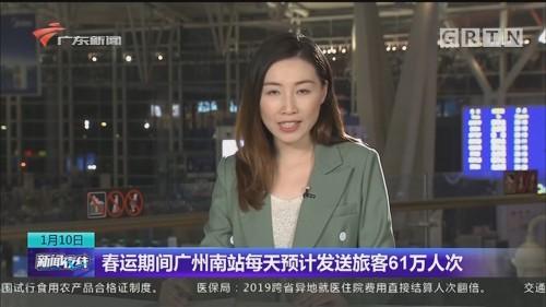 春运期间广州南站每天预计发送旅客61万人次