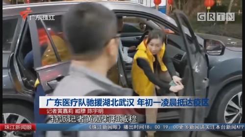 广东医疗队驰援湖北武汉 年初一凌晨抵达疫区