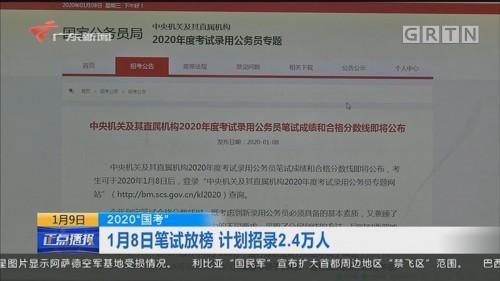 """2020""""国考"""":1月8日笔试放榜 计划招录2.4万人"""