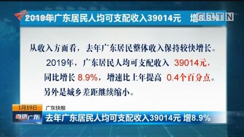 去年广东居民人均可支配收入39014元 增8.9%