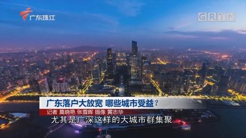 广东落户大放宽 哪些城市受益?