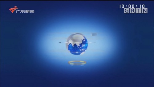 [HD][2020-01-14-19:00]正点播报:广东省第十三届人民代表大会第三次会议开幕