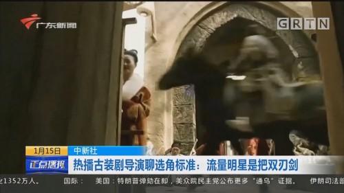 中新社 热播古装剧导演聊选角标准:流量明星是把双刃剑