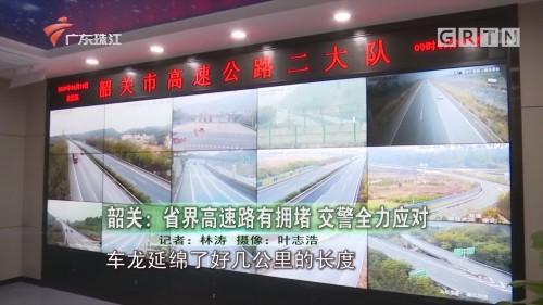 韶关:省界高速路有拥堵 交警全力应对