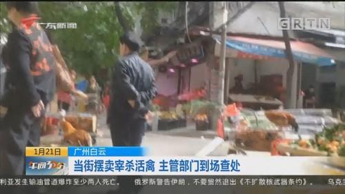 广州白云:当街摆卖宰杀活禽 主管部门到场查处