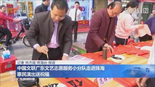 中国文联广东文艺志愿服务小分队走进珠海 惠民演出送祝福