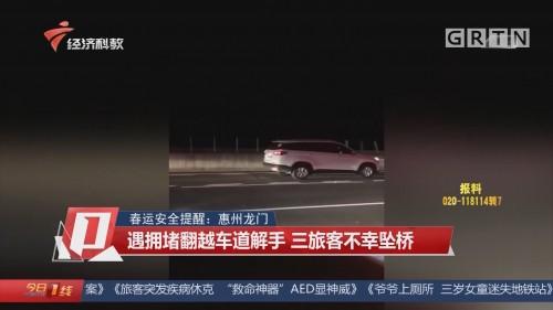 春运安全提醒:惠州龙门 遇拥堵翻越车道解手 三旅客不幸坠桥
